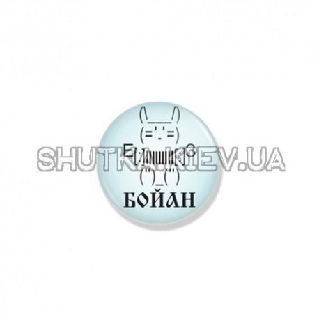 Значок БОЙАН фото 1 — Shutka