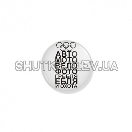 Значок авто мото... фото 1 — Shutka