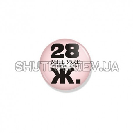 Значок 28 мне уже... фото 1 — Shutka