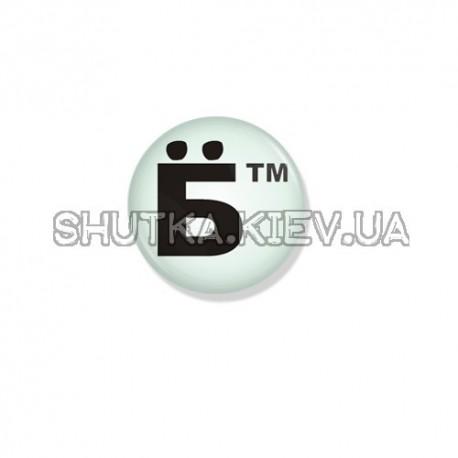 Значок E Бтм фото 1 — Shutka