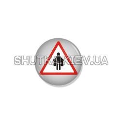 """Значок """"дорожный знак"""""""
