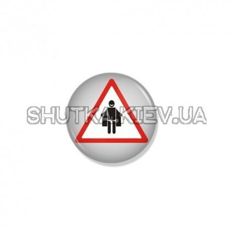 Значок дорожный знак фото 1 — Shutka