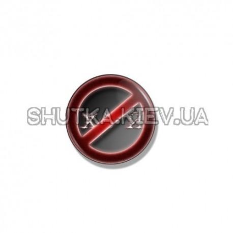 Значок ЙУХ фото 1 — Shutka