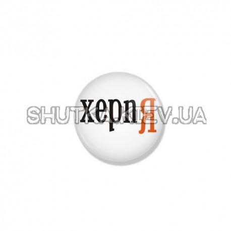 Значок херпя фото 1 — Shutka