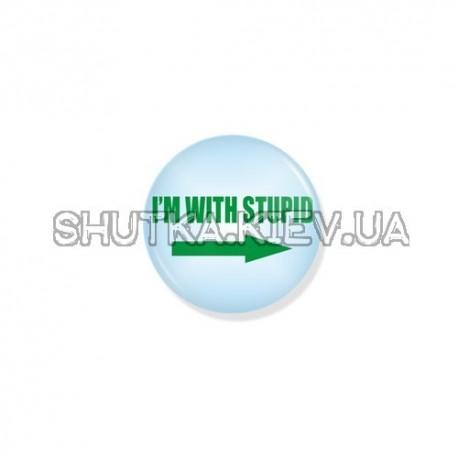 Значок I'm with stupid фото 1 — Shutka