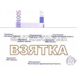 Конверт Взятка