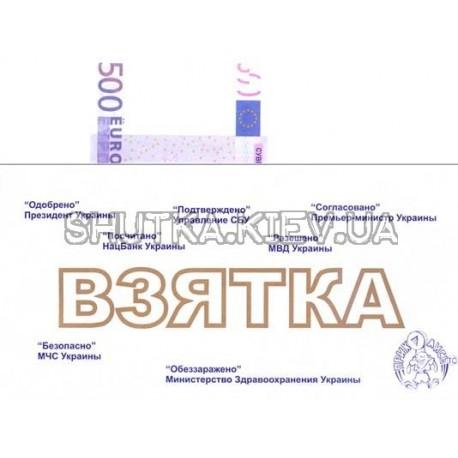 Конверт Взятка фото 1 — Shutka