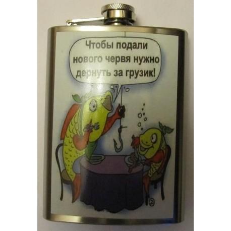 """Фляга """"Чтобы подали нового червя нужно дернуть за грузик!"""""""