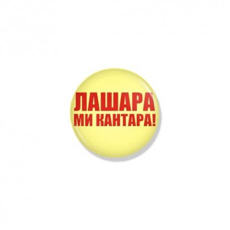 Значок ЛАШАРА МИ КАНТАРА! фото 1 — Shutka