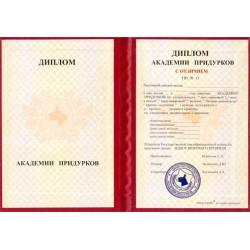 Диплом академии придурков