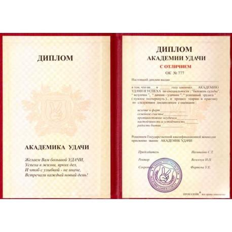 Диплом Академии Удачи фото 1 — Shutka