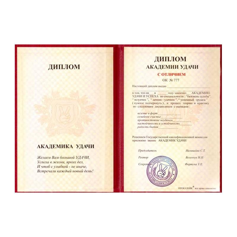 Шуточные поздравления с получением диплома о высшем образовании 56
