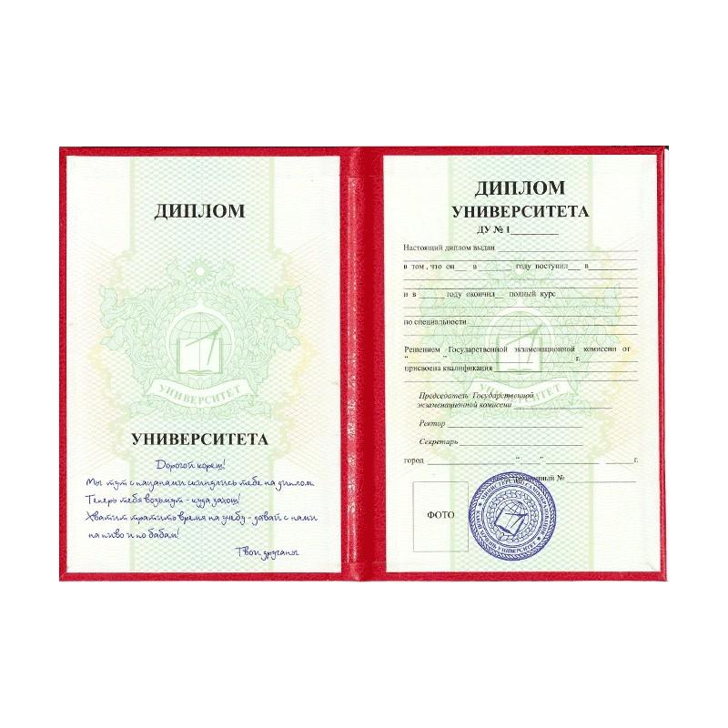 Дипломы международного образца в россии Изготовленные на заказ дипломы могут быть разные хорошие и плохие Существует три способа изготовления дипломов И от того каким способом Вы решите купить