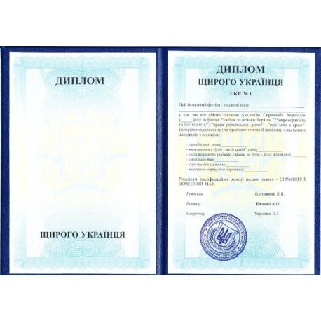 Диплом Щирого Українця фото 1 — Shutka