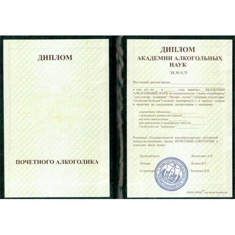 Диплом Академии Алкогольных Наук купить в Киеве Цена отзывы  Диплом Академии Алкогольных Наук