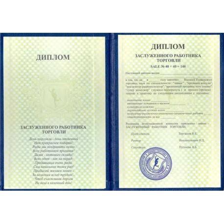 Диплом Заслуженного Работника Торговли фото 1 — Shutka