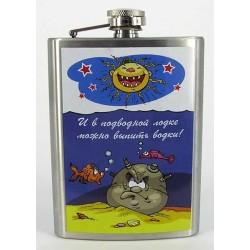 """Фляга """"И в подводной лодке можно выпить водки"""""""