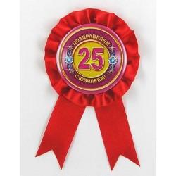 Орден  25 лет