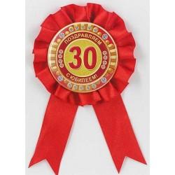 Орден  30 лет