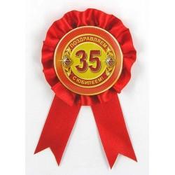 Орден  35 лет