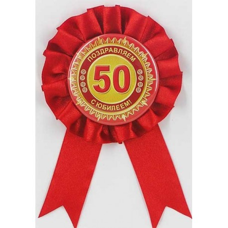 Орден  50 лет фото 1 — Shutka