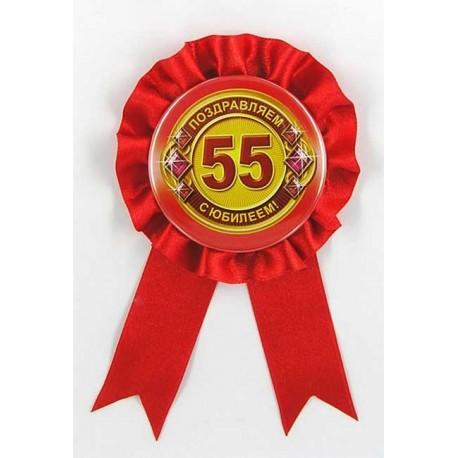 Орден  55 лет фото 1 — Shutka
