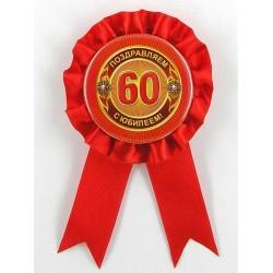 Орден  60 лет