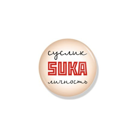 Значок Суслик ... личность фото 1 — Shutka