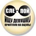 Значок СЛЕ-ПОЙ