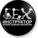 Значок SEX инструктор