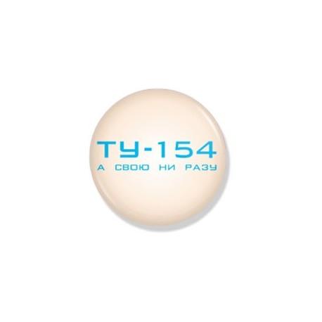 """Значок """"ТУ-154"""