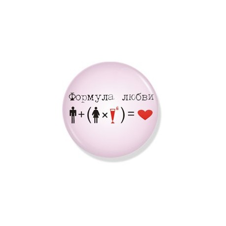 Значок Формула любви фото 1 — Shutka