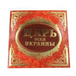 "Титул ""Царь Всея Украины"""