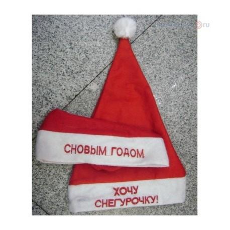 Колпак  С Новым Годом фото 1 — Shutka