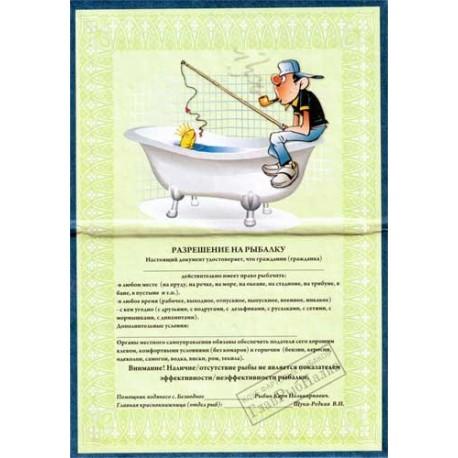 разрешение для рыбаков
