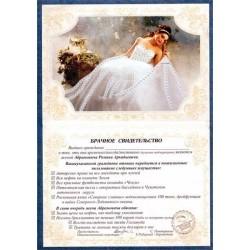 Жена Абрамовича