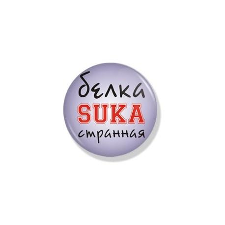 Значок Белка          фото 1 — Shutka