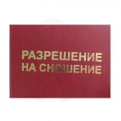 Удостоверение разрешение на сношение
