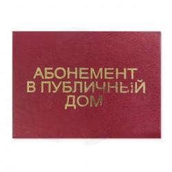Удостоверение абонемент в публичный дом