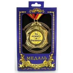 """Медаль подарочная """"За отвагу в бизнесе"""""""