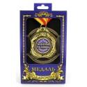 Медаль Золотой человек