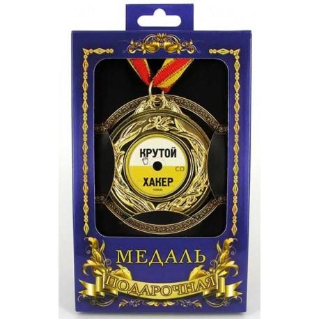 """Медаль """"Крутой хакер"""""""