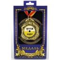 Медаль Крутой хакер