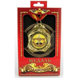 """Медаль """"Лучшему сотруднику"""""""