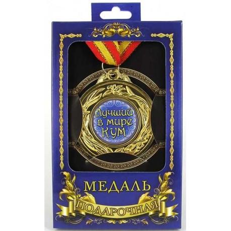 """Медаль """"Лучший кум"""""""