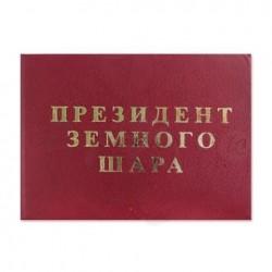 Удостоверение Президент земного шара