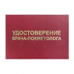 Удостоверение Врача похметолога