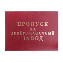 Удостоверение Пропуск на ликеро-водочный завод
