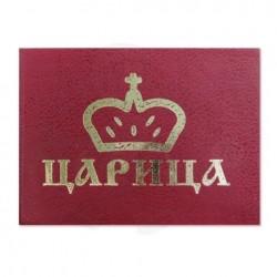 Удостоверение Царица