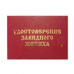 Удостоверение Завидного жениха